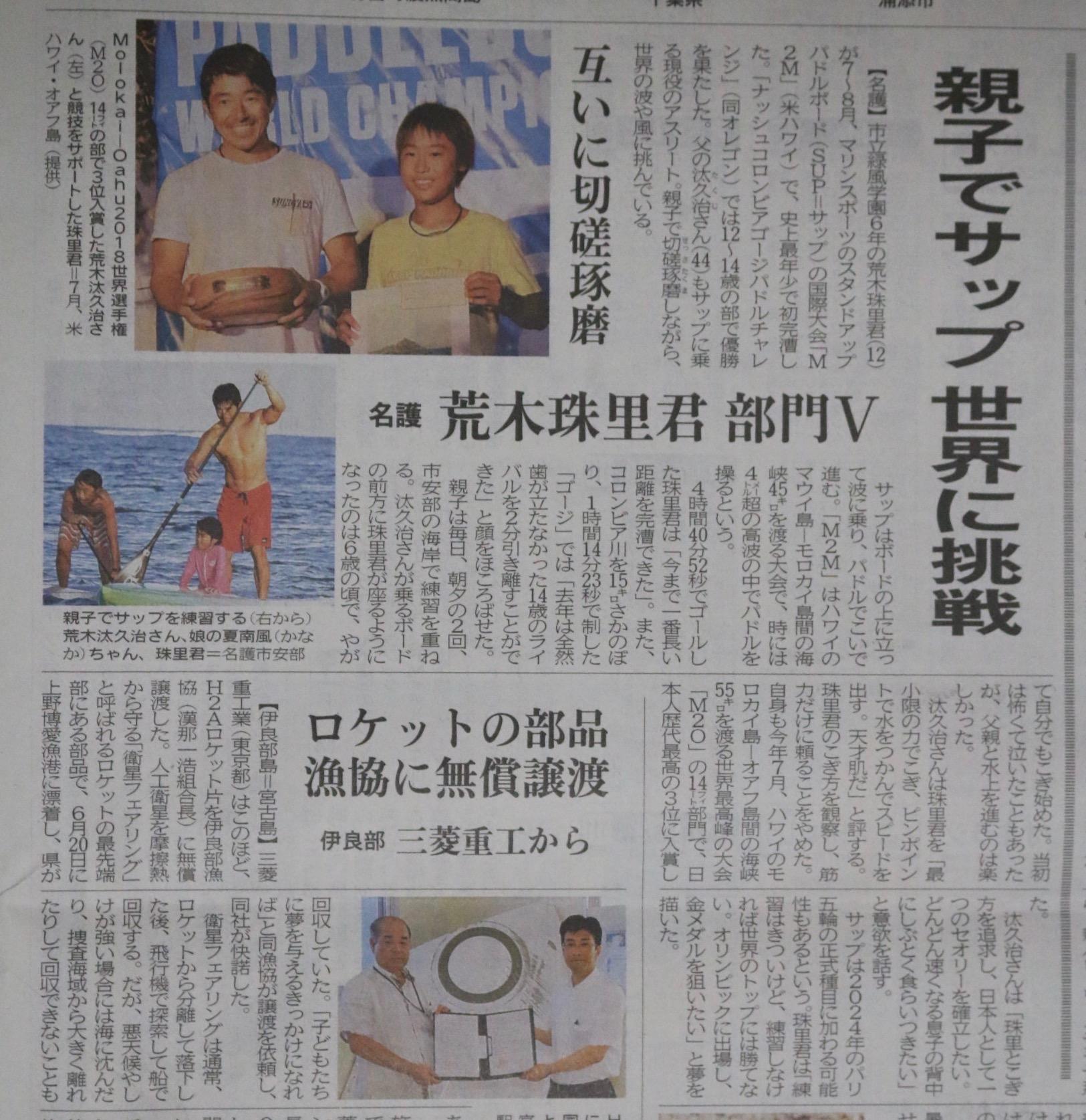 2018/9/16 沖縄タイムス