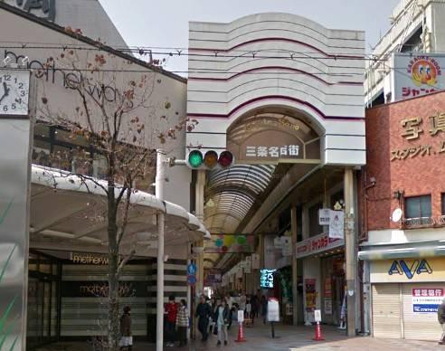Entrée du shotengai de la Sanjo-Dōri à l'angle de Kawaramachi-Dōri (street view)