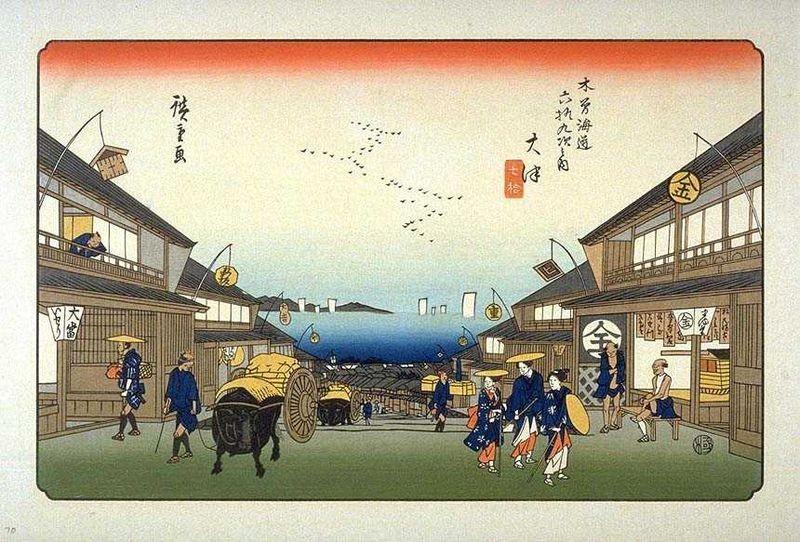 Relais 69 - Otsu