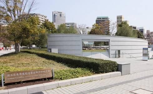 Photo du site d'informations touristiques de la ville d'Hiroshima