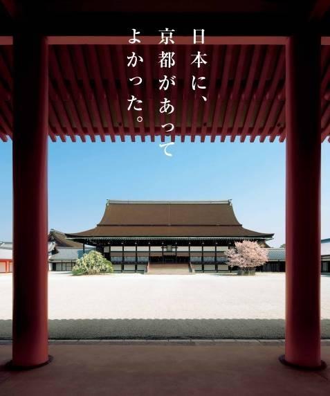 """Le palais impérial, le """"Gosho"""" 御所"""