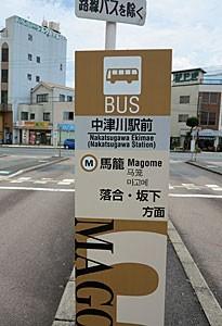 Devant la gare de Nakatsugawa, l'arrêt du bus pour Magome