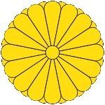 Le Mon de l'Empereur : la fleur de Chrysanthème