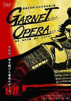 ガーネット・オペラのポスター