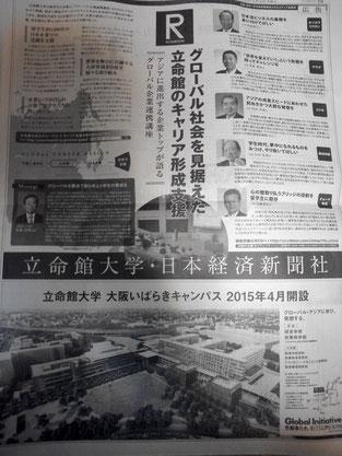 立命館の全面広告=日本経済新聞2014年8月4日大阪本社14版 28面