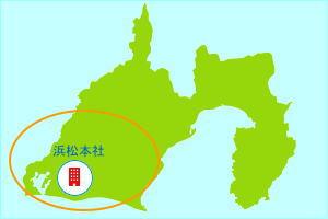 営業地域 浜松、磐田、袋井、掛川、菊川、湖西、新城