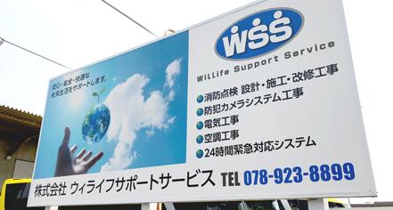 株式会社ウィライフサポートサービス
