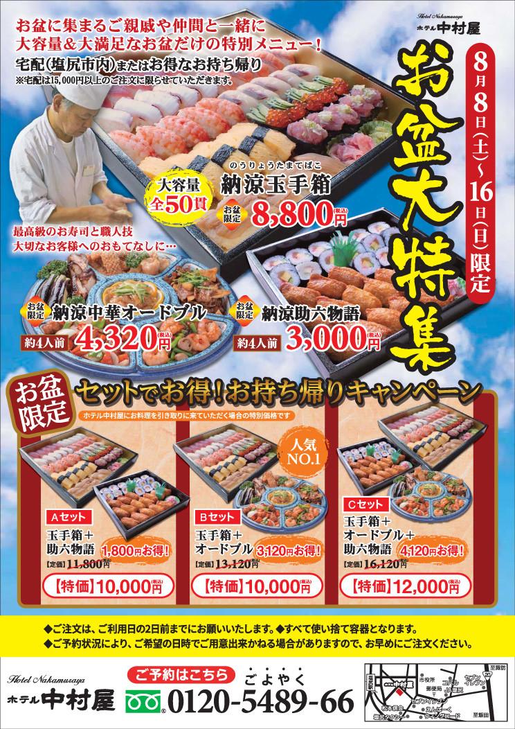 寿司&オードブル お盆大特集