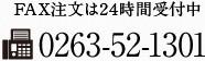 FAX注文は24時間受付中 0263-52-1301