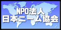 日本ニーム協会ホームページ