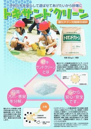 抗菌砂、(砂場用抗菌砂、抗菌剤)トキサンドクリーン