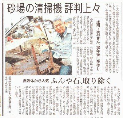 朝日新聞 地方版。砂場の清掃機を紹介
