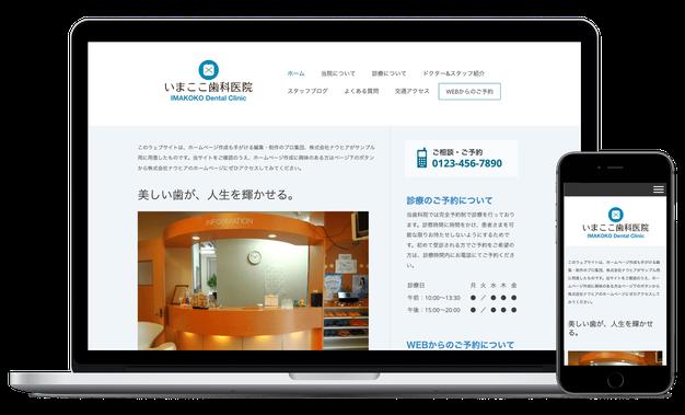 歯科医院(医療機関系)イメージ