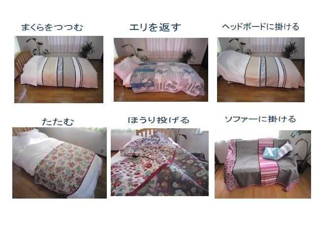 ベッドスプレッドの使い方