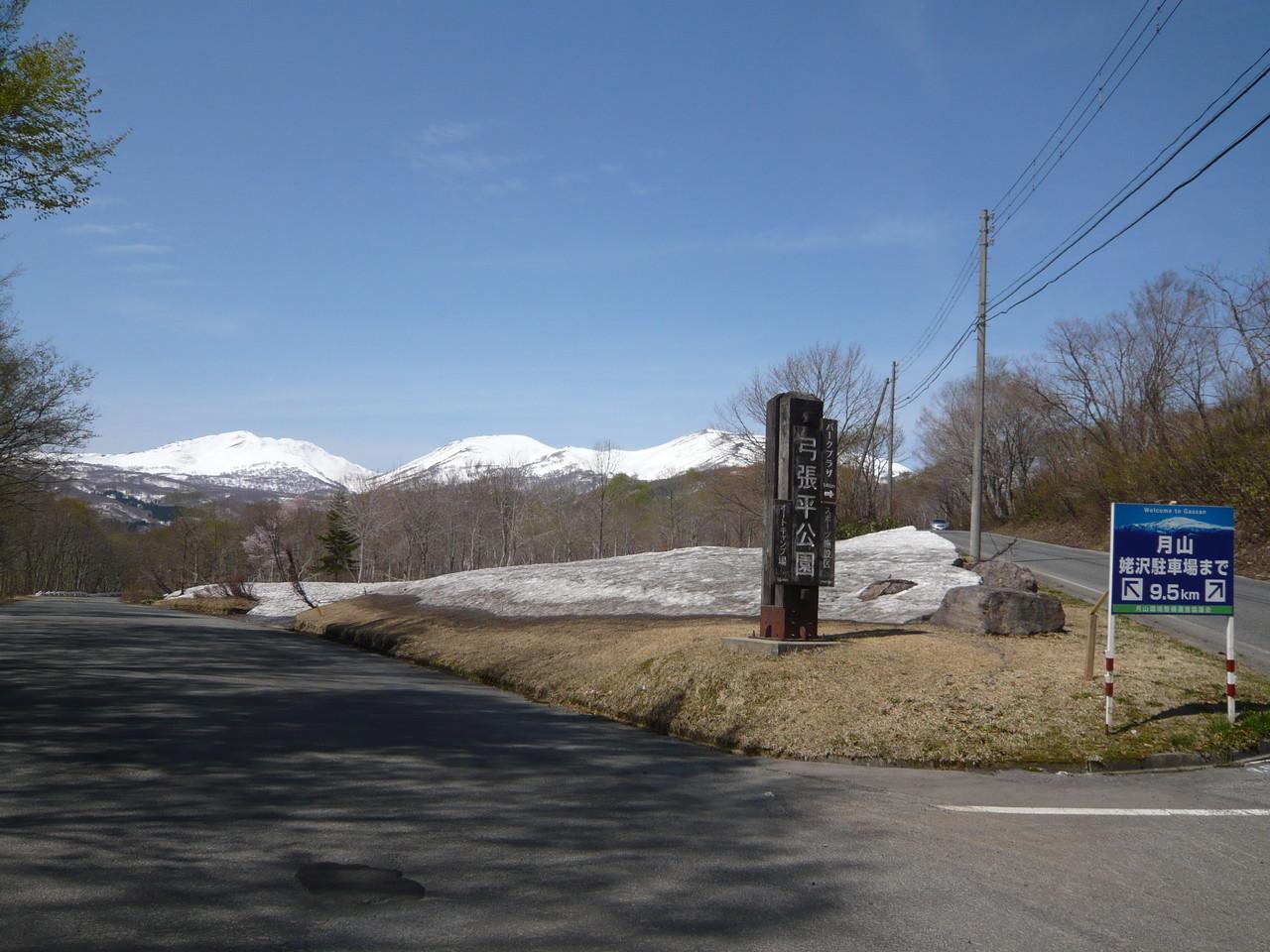 1 弓張平公園入口左から仙人岳(湯殿山)姥が岳ゲレンデ、月山