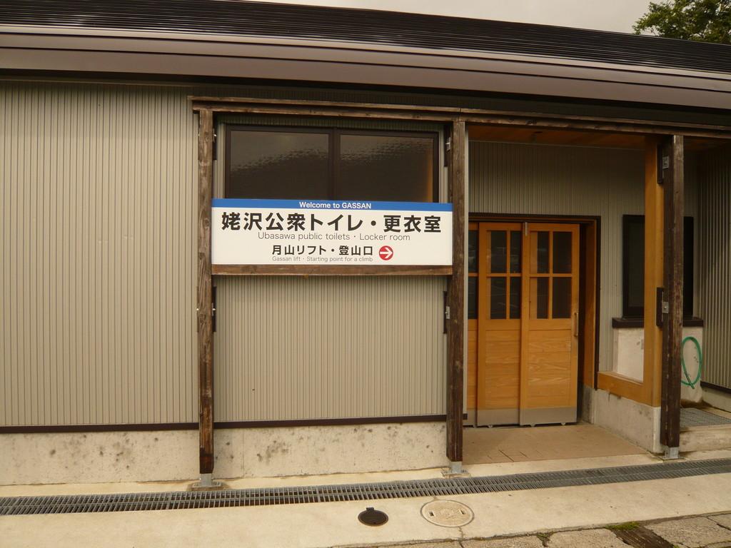 8 左手に公衆トイレと更衣室。中はとてもきれいですよ。姥沢停留所が隣接