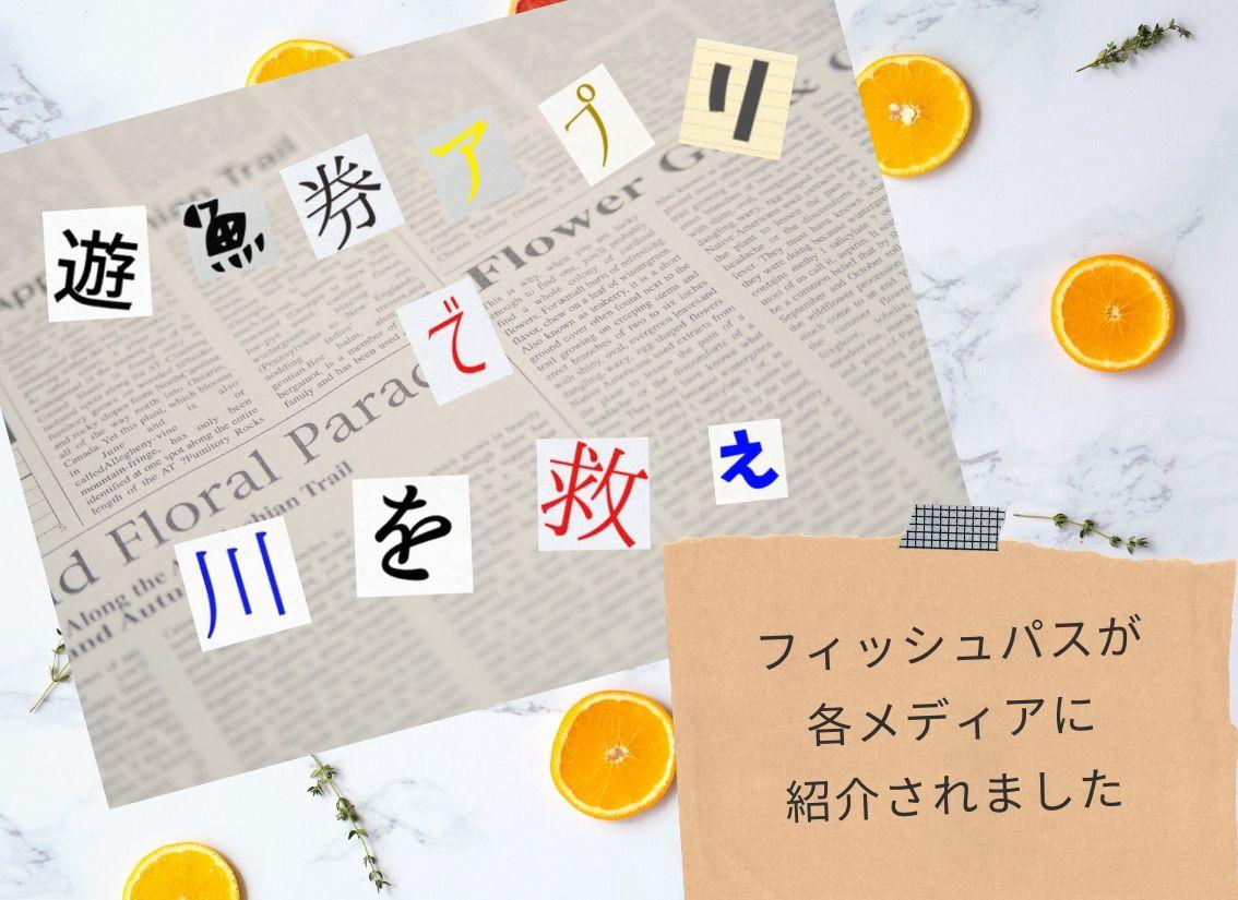 遊漁券アプリで川を救え、福井 ベンチャー企業、漁協の収益向上