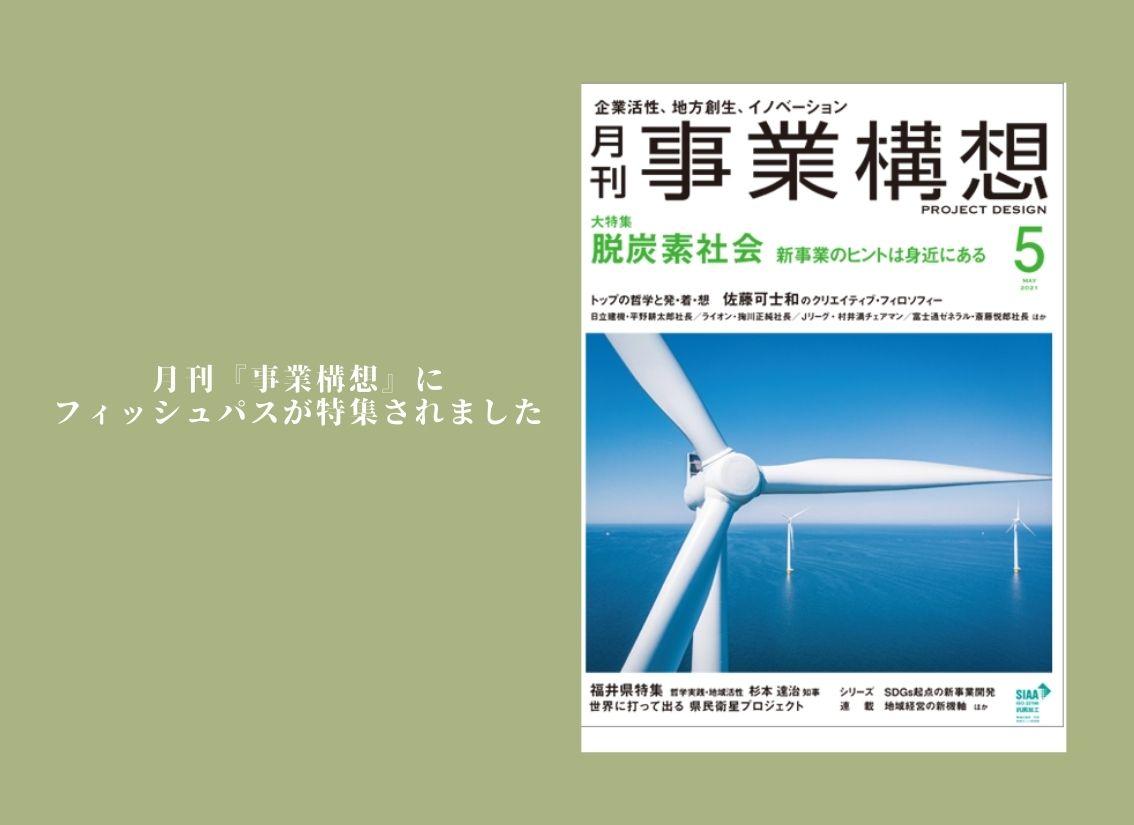 【メディア】月刊『事業構想5月号』に特集