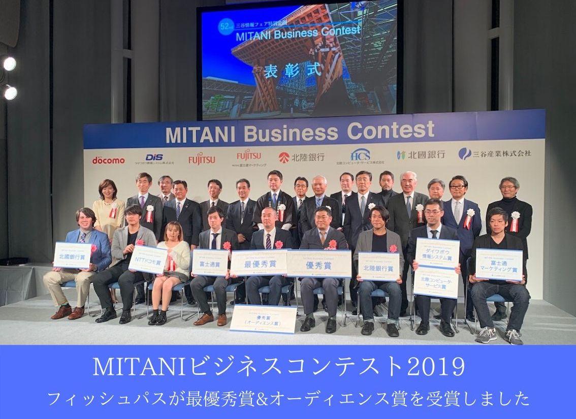 「MITANIビジネスコンテスト2019」にて最優秀賞およびオーディエンス賞をW受賞