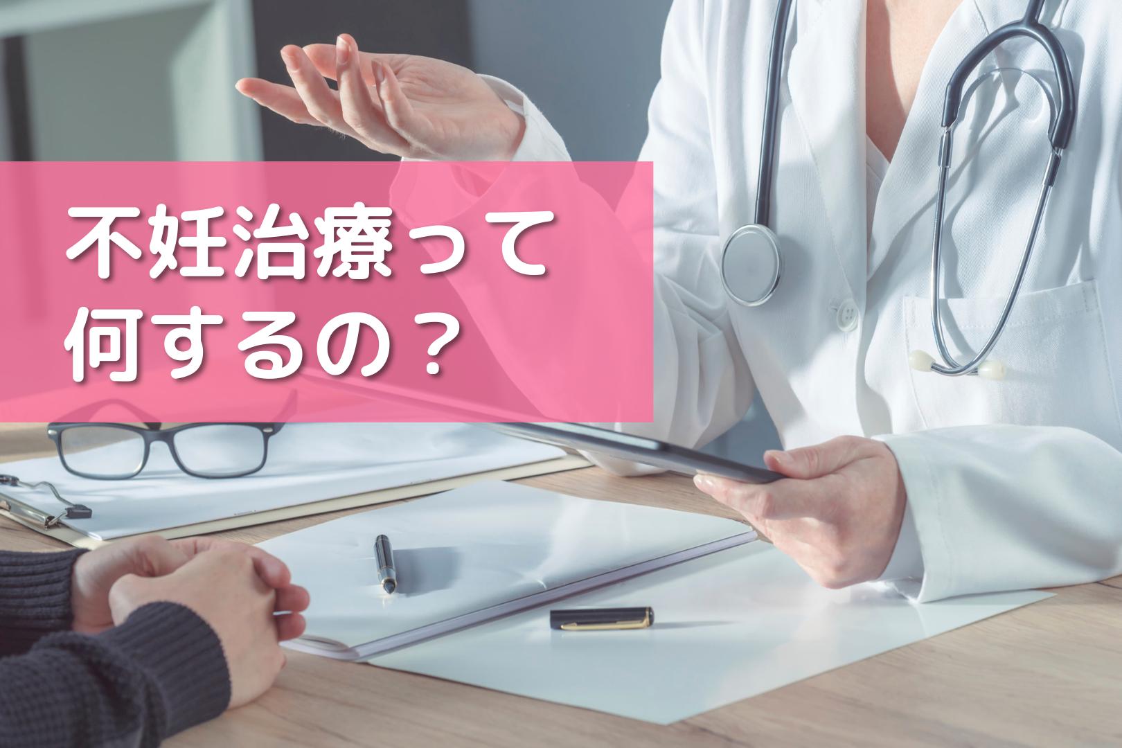 不妊治療って何するの?