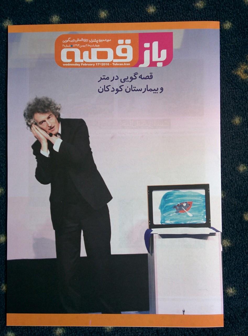 Kulturbeilage der größten Tageszeitung in Teheran - Februar 2016