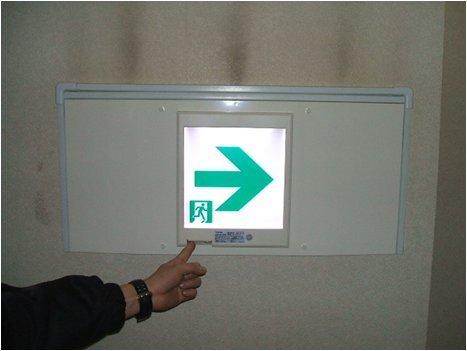 消防設備点検・通路誘導灯