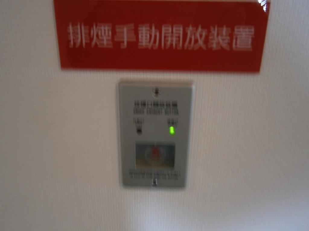 消防設備点検排煙設備