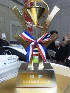 全日本製造業第2回コマ大戦G1全国大会優勝!