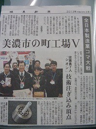 岐阜新聞 有限会社 シオン コマ大戦で優勝!