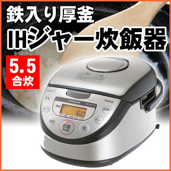 HITACHI(日立) 炊飯器 RZ-NS10J