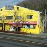 美味しい ラーメン ラーメンショップ平井店 武蔵増戸 日の出町 西多摩  老舗