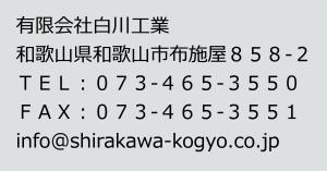 有限会社白川工業 和歌山県和歌山市布施屋858-2 073-465-3550