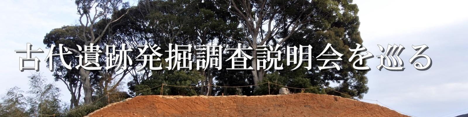 古代遺跡発掘調査説明会を巡る