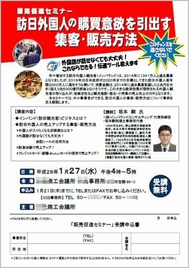 坂本剛講師によるインバウンドセミナー「訪日外国人の購買意欲を引出す集客・販売方法」セミナー講師依頼は有限会社アドニスへ
