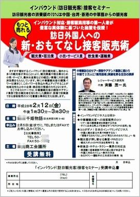 斉藤茂一講師のインバウンドセミナー「購買パワーを獲得する新・おもてなし接客販売術」講師依頼・派遣はアドニスへ