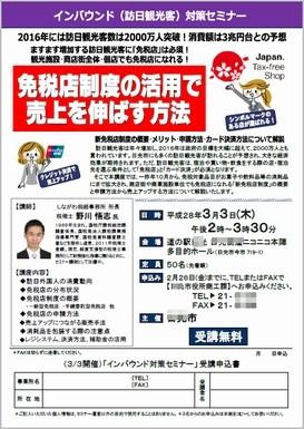 野川悟志講師「免税店制度の活用で売上を伸ばす方法」インバウンド事業セミナーのお問い合わせ、講師派遣はアドニスへ