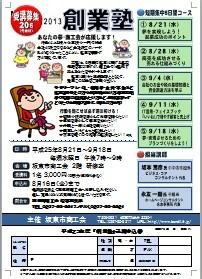 坂東市商工会創業塾