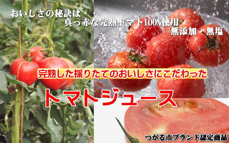 【楽天市場 グルメ通り】のんでみへんが トマトの旨さそのまま 無添加・無塩 トマトジュース