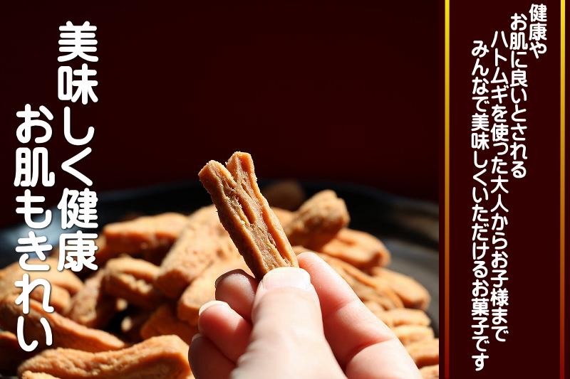 【楽天市場 グルメ通り】青森県中里在来種 はと麦使用 はとむぎかりんとう