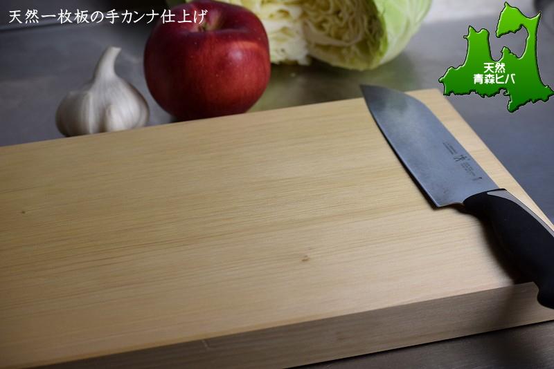 【楽天市場 グルメ通り】送料無料 青森ひば まな板