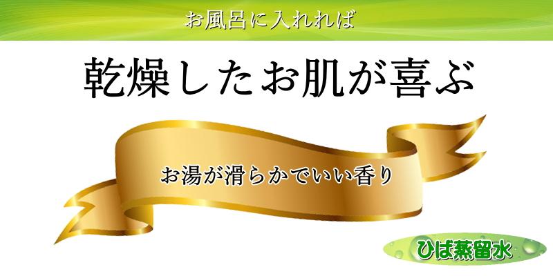 【ヒバ水】【青森ヒバ】【ひば】【お風呂】【乾燥肌】【蒸留水】
