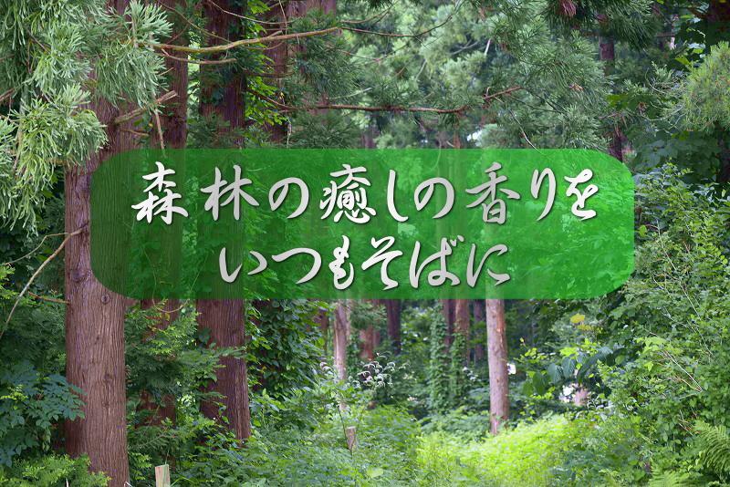 【青森ひば】【ヒバ】【ヒバ油】【ヒバスティック】【癒しの雫】【アロマ】【防虫】【ヒノキチオール】