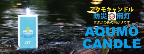 AQUMO CANDLE