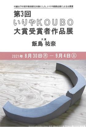 第3回 いりやKOUBO大賞受賞作品展