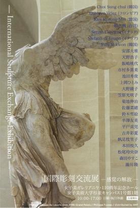国際彫刻交流展ー感覚の解放ー