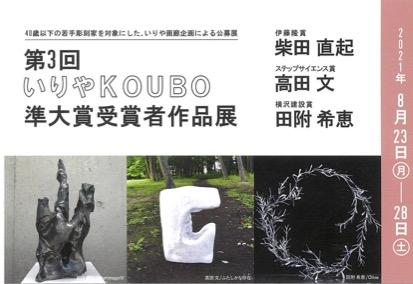 第3回 いりやKOUBO準大賞受賞者作品展