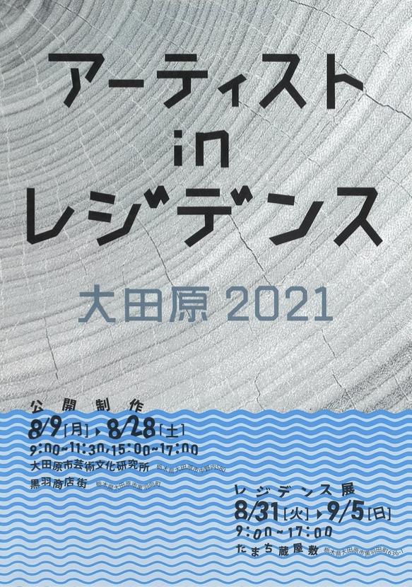 アーティストinレジデンス 大田原市2021