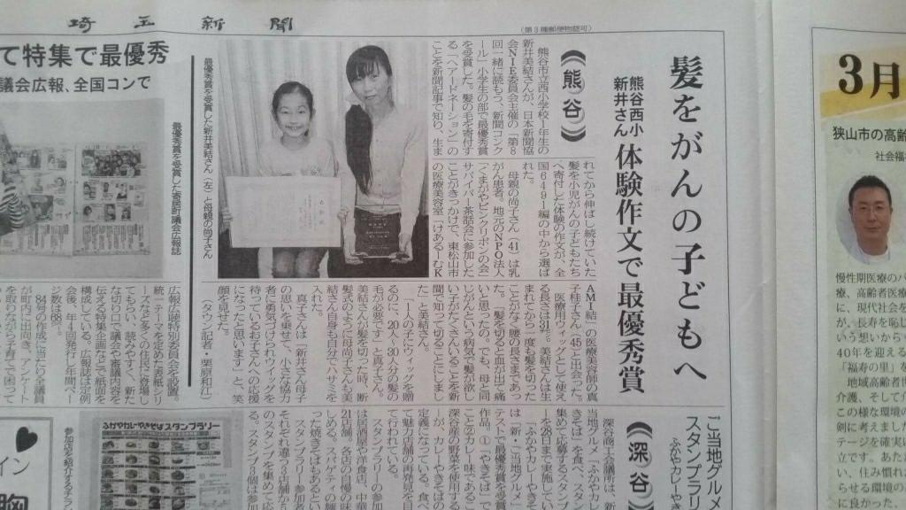 埼玉新聞2018.2.20