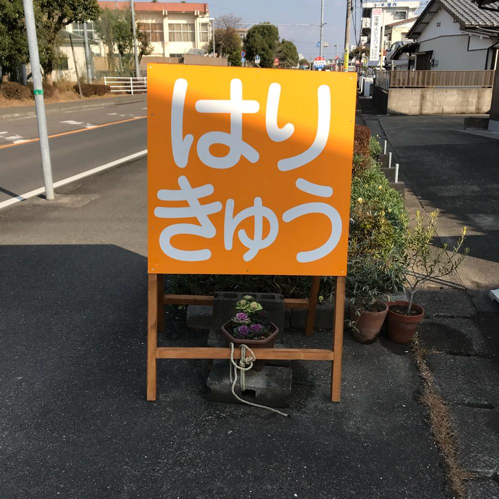 赤江中学校グラウンド前、この看板が目印です😄