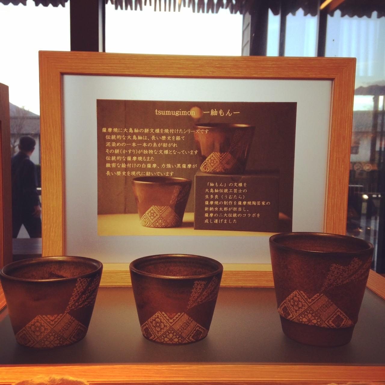 紬もんの桜島 黒薩摩に紬もんの桜島がよく映えます。
